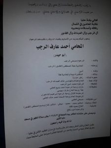 Abou Amine1
