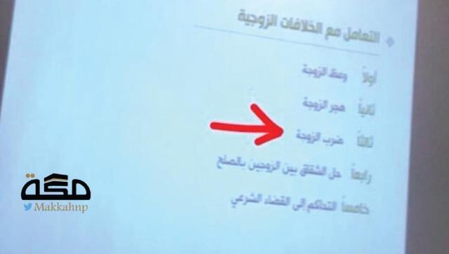 <a class=&quot;amazingslider-posttitle-link&quot; href=&quot;http://www.alhoukoul.com/tdreb-almqblen-ala-alzwaj-fe-alsawdett-ala-tadeb-alzwjtt-baldtrb/&quot;>تدريب المقبلين على الزواج في السعودية على &quot;تأديب الزوجة بالضرب&quot;؟</a>