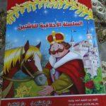 <a class=&quot;amazingslider-posttitle-link&quot; href=&quot;http://www.alhoukoul.com/thrkat-fe-dmshq-wmktt-lshb-ktab-mseae-lakhlaq-alnashaeen/&quot;>تحركات في دمشق ومكة لسحب كتاب مسيئ لأخلاق الناشئين</a>