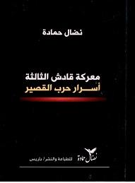 """""""معركة قادش الثالثة : أسرار حرب القصير"""" (عَمَّ يقاتل """"حزب الله"""" في سوريا)"""