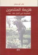 """قراءة في كتاب غالب أبو مصلح : """"هزيمة المنتصرين : المقاومة في الجبل (1982 ـ 1985)"""""""