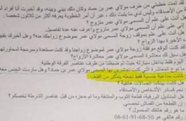 """""""الإسلاميون"""" والحرية الجنسية في المغرب: صمت عن إدانة فاطمة النجار عشيقة بن حماد!؟"""
