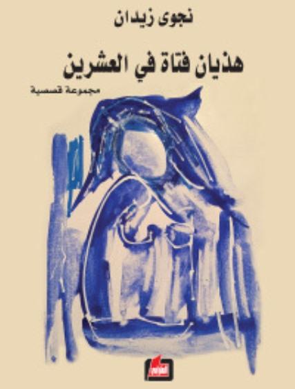 """رساله أخرى إلى أحفادي : إبنتي الحبيبة زينة أهدتني  كتاباً عنوانه : """"هذيان فتاة في العشرين"""""""