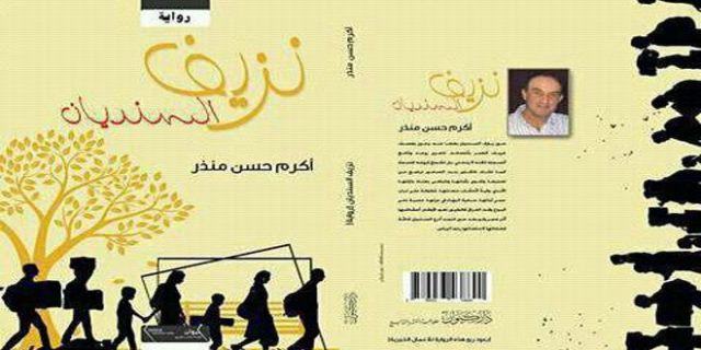 """أكرم حسن منذر ينشر روايته الأولى : """"نزيف السنديان"""""""