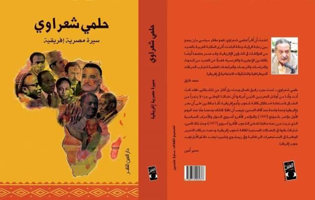 <a class=&quot;amazingslider-posttitle-link&quot; href=&quot;https://www.alhoukoul.com/aalm-iefreqea-kma-raah-hlma-sharawa/&quot;>عالم إفريقيا كما رآه حلمى شعراوى</a>