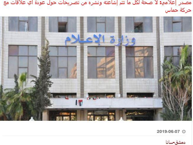 """سانا: """"لا صحة لكل ما تم نشره حول عودة أي علاقات"""" بين سوريا و""""حماس"""""""