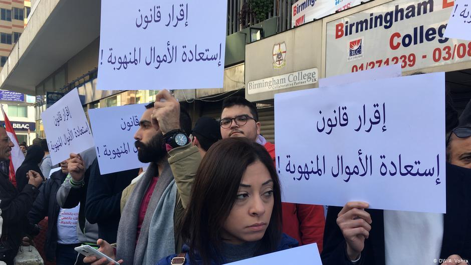 """قضايا """"الثورة اللبنانية"""" : """"استعادة الأموال المنهوبة"""" والتحرر من """"إجماع واشنطن"""" (1)"""